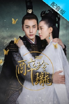 Lost Love in Times (Cantonese) - 醉玲瓏 icdrama