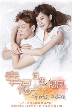 FastDrama Love is in the Air - 幸福,近在咫尺