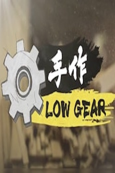 HKFree Low Gear - 手作Low Gear