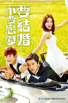 HKFree Marriage Not Dating (Cantonese) - 不要戀愛要結婚