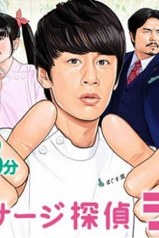 FastDrama Massage Tantei Joe - マッサージ探偵ジョー