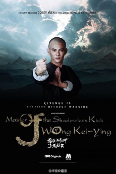 HKFree Master Of The Shadowless Kick: Wong Kei-Ying (Cantonese) - 擎天无影脚黄麒英