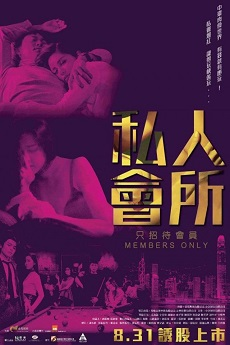 HKFree Members Only (Cantonese) - 私人會所