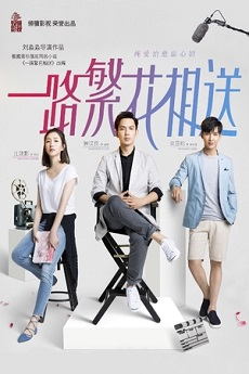 Memories of Love - 一路繁花相送 dramafever