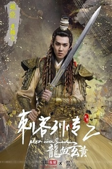 Men with Sword 2 - 刺客列傳2