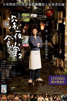FastDrama Midnight Diner 2 - 続・深夜食堂