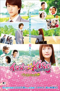 HDFree Mischievous Kiss The Movie: High School - イタズラなKiss THE MOVIE ハイスクール編