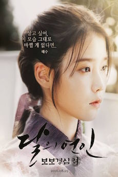 FastDrama Moon Lovers - Scarlet Heart: Ryeo - 달의 연인 – 보보경심: 려