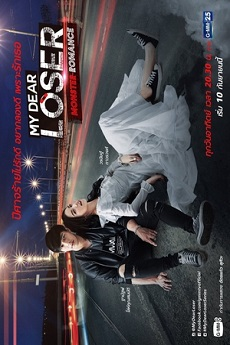 KissDrama My Dear Loser Series: Monster Romance - My Dear Loser รักไม่เอาถ่าน Monster Romance