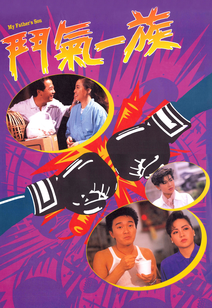 HKFree My Father's Son - 鬥氣一族