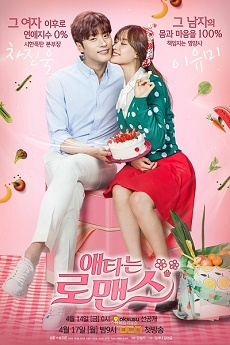 HDFree My Secret Romance - 애타는 로맨스