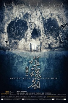 FastDrama Mystery Zone : Soul Eating Hill - 谜域之噬魂岭