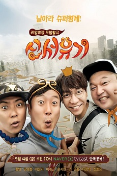 HDFree New Journey to the West 2.5 - 신서유기 2.5