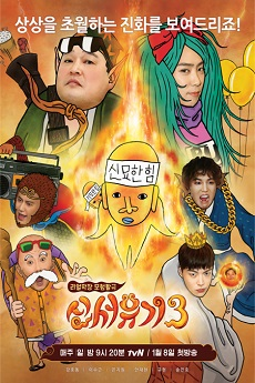 HDFree New Journey to the West 3 - 신서유기 3