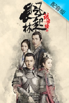 HKFree Nirvana in Fire (II) (Dubbed Ver.) - 琅琊榜之風起長林 (配音版)