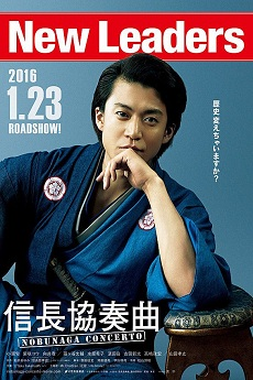 FastDrama Nobunaga Concerto The Movie - 信長協奏曲