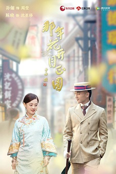 Nothing Gold Can Stay (Cantonese) - 那年花開月正圓 icdrama