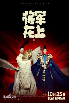 KissDrama Oh My General - 将军在上