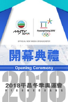HKFree Olympic Winter Games PyeongChang 2018-Opening Ceremony - 2018平昌冬季奧運會 - 開幕禮