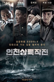 HDFree Operation Chromite - 인천상륙작전