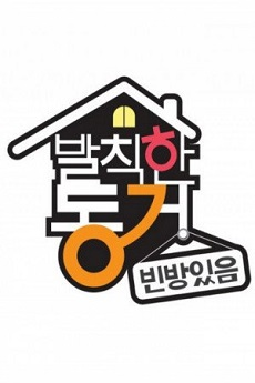 FastDrama Outrageous Roommates- Rooms Available - 발칙한 동거 빈방 있음