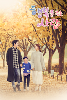 HDFree Person Who Gives Happiness - 행복을 주는 사람