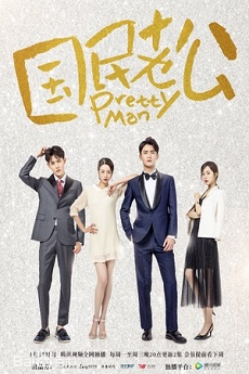 KissDrama Pretty Man - 国民老公