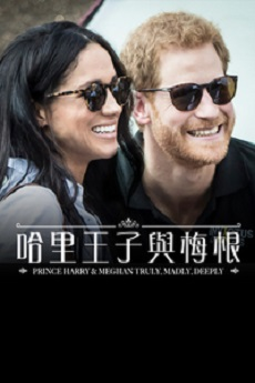 HKFree Prince Harry & Meghan Truly, Madly, Deeply - 哈里王子與梅根