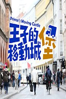 HKFree Princes Moving Castle - 王子的移動城堡