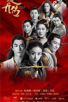 FastDrama Princess Agents - 特工皇妃楚乔传