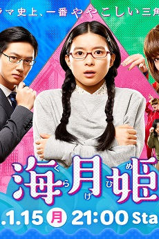 Princess Jellyfish (Japanese Drama) - 海月姫 dramalove