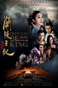 HDFree Princess of Lanling King - 蘭陵王妃