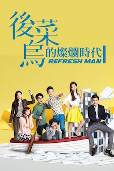 Refresh Man - 後菜鳥的燦爛時代