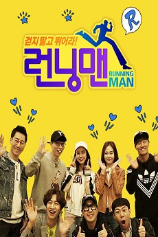 KissDrama Running Man - 런닝맨