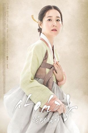 HDFree Saimdang, Light's Diary - 사임당, 빛의 일기