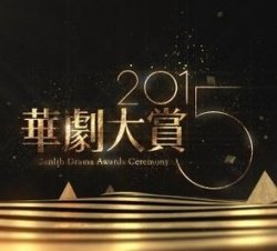 FastDrama Sanlih Drama Awards Ceremony 2015