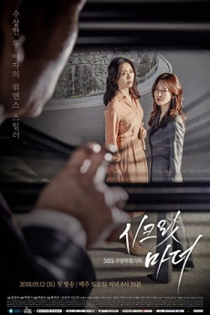 FastDrama Secret Mother - 시크릿 마더