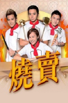 Served H.O.T. (Cantonese) - 燒賣 hkdrama