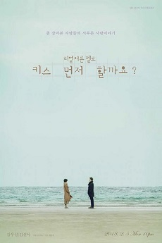 Should We Kiss First - 키스 먼저 할까요 dramacool