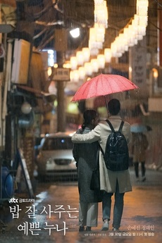 Something in the Rain - 밥 잘 사주는 예쁜 누나 kshowonline