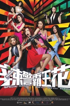 HDFree Special Female Force - 辣警霸王花