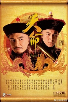 Succession War - 天命 dramalove