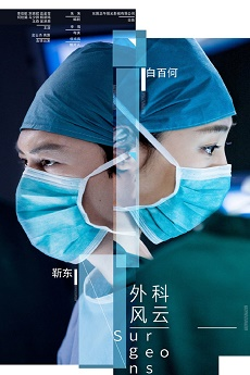 FastDrama Surgeons (Stories Behind OR) - 外科风云 (外科風雲)