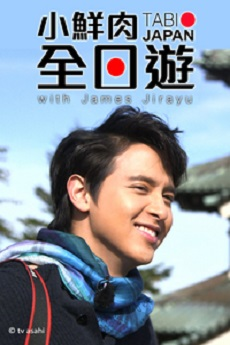HKFree Tabi Japan with James Jirayu - 小鮮肉全日遊