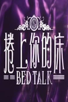 HKFree Talker-Bed Talk - 晚吹-捲上你的床