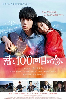 The 100th Love with You - 君と100回目の恋
