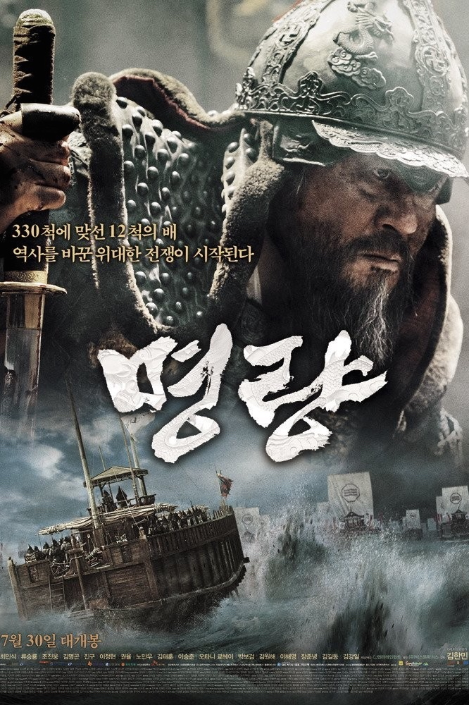 FastDrama The Admiral: Roaring Currents - 명량 - 회오리 바다