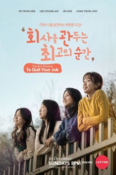 FastDrama The Best Moment To Quit Your Job - 회사를 관두는 최고의 순간