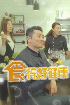 The Big Boss' Kitchen - 食得好健康 hkdrama