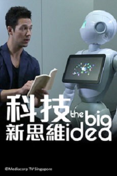 HKFree The Big Idea - 科技新思維
